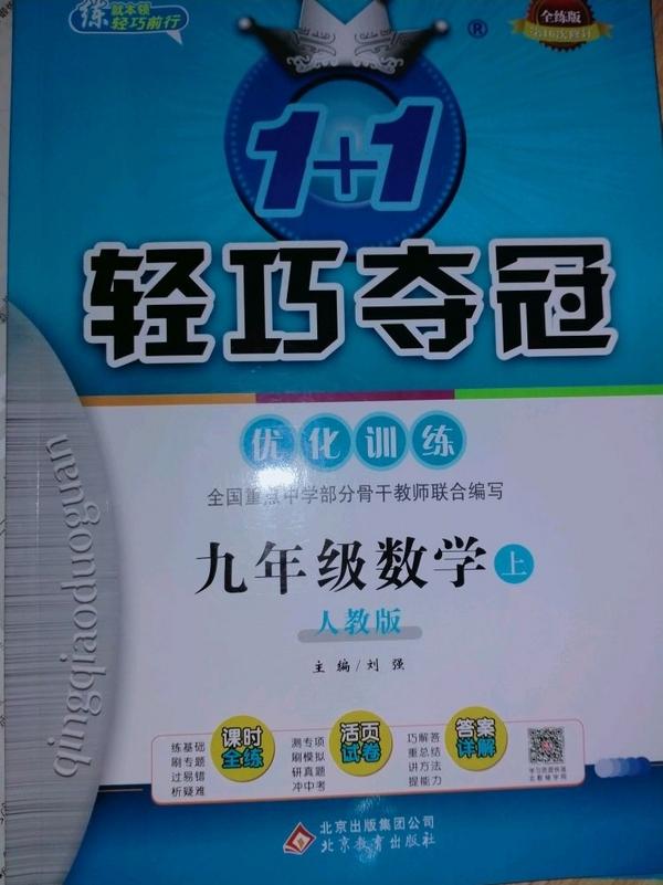 (2017秋)1+1轻巧夺冠·优化训练:九年级数学(上)·人教版