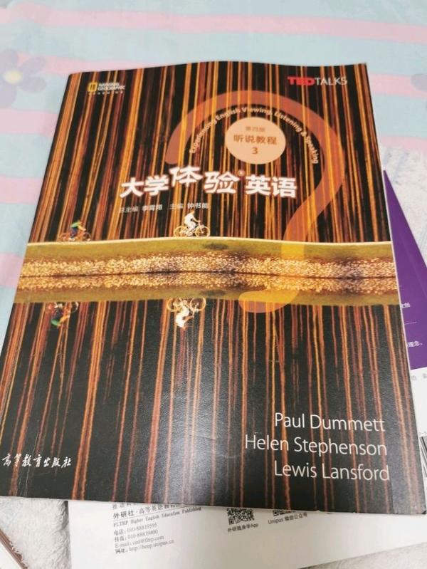大学体验英语(第4版)听说教程3