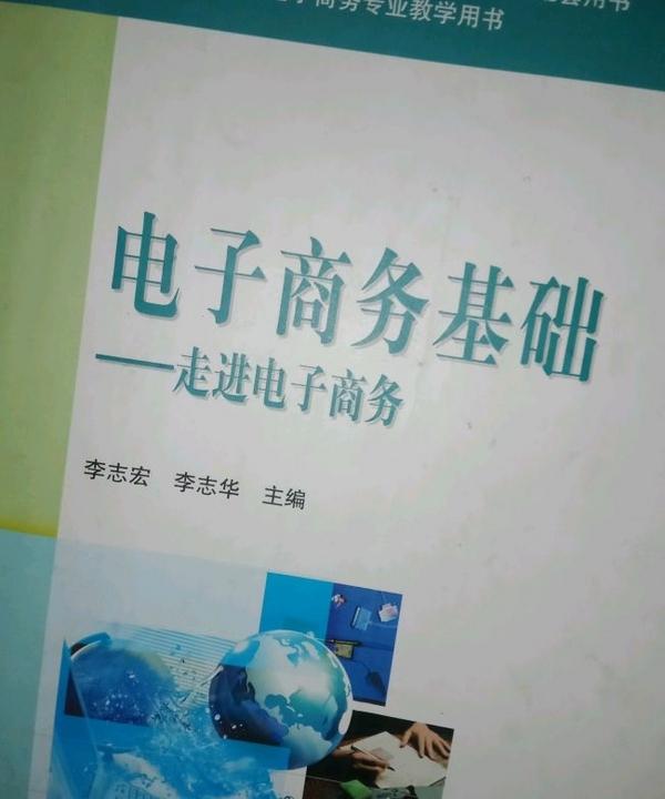 中等职业学校电子商务专业教学用书·电子商务基础