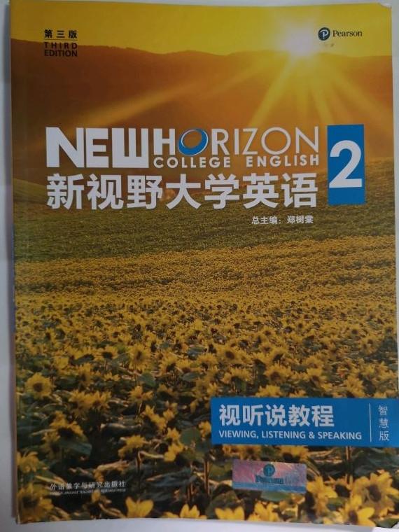 新视野大学英语视听说教程(2 第3版 智慧版 附光盘)
