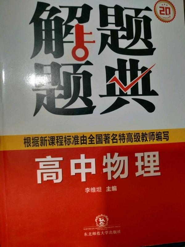 高中物理解题题典(20周年纪念版)