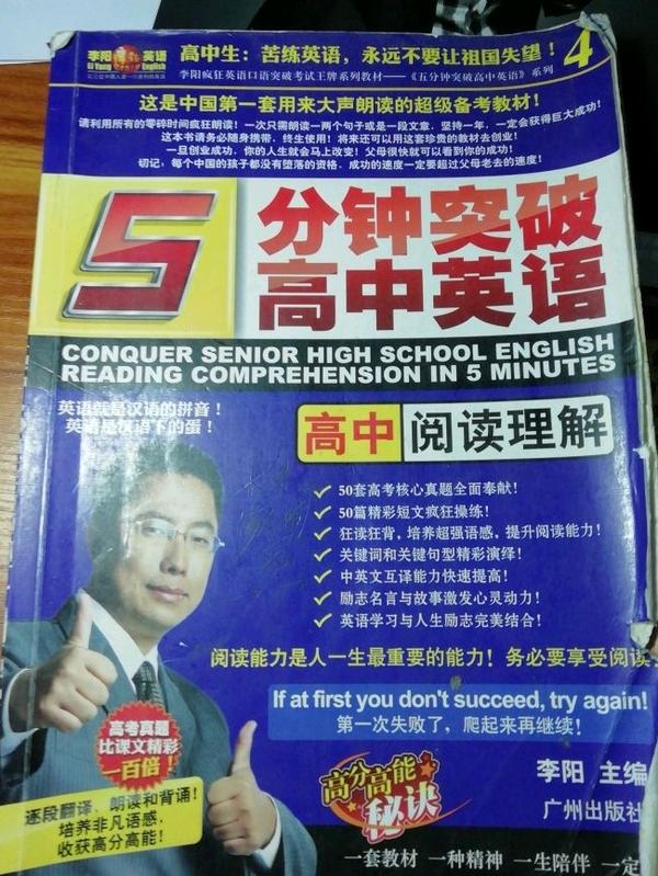2012年李阳疯狂英语 5分钟突破高中英语 2012最新版本