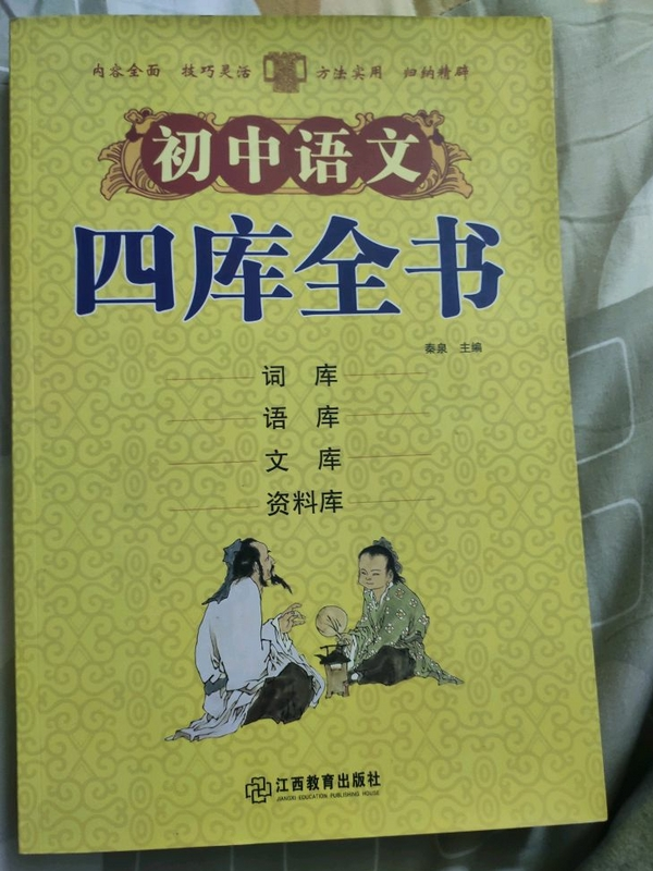 初中语文四库全书