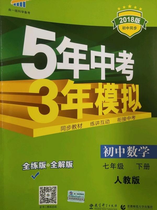初中数学-七年级(下)