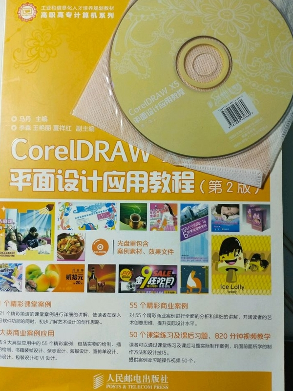 CorelDRAW X5平面设计应用教程
