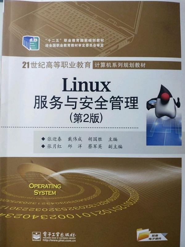 Linux服务与安全管理(第2版)