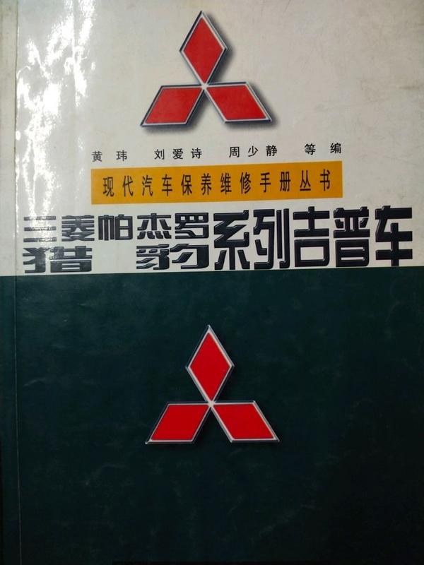 三菱帕杰罗.猎豹系列吉普车//现代汽车保养维修手册丛书-买卖二手书,就上旧书街