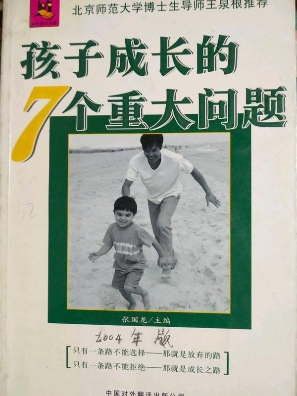 孩子成长的7个重大问题-买卖二手书,就上旧书街