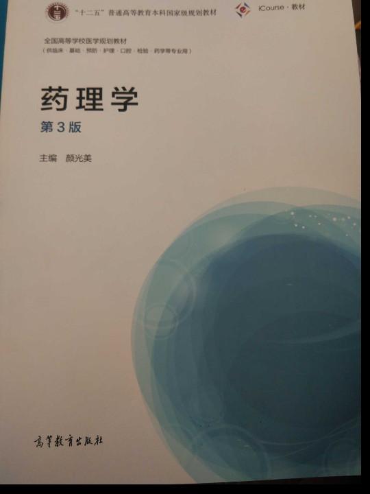 药理学(供临床·基础·预防·护理·口腔·检验·药学等专业用 第3版)