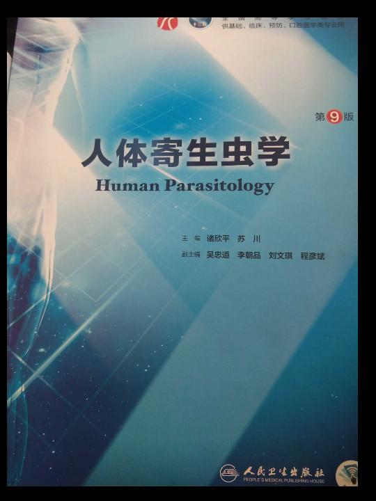 人体寄生虫学(第9版/本科临床/配增值)