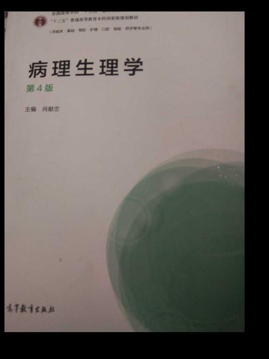 病理生理学(第4版)