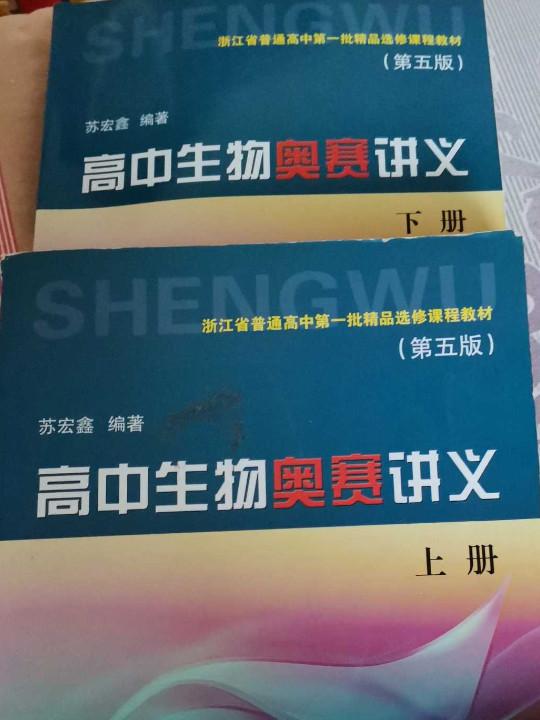高中生物奥赛讲义(套装上下册 第5版)