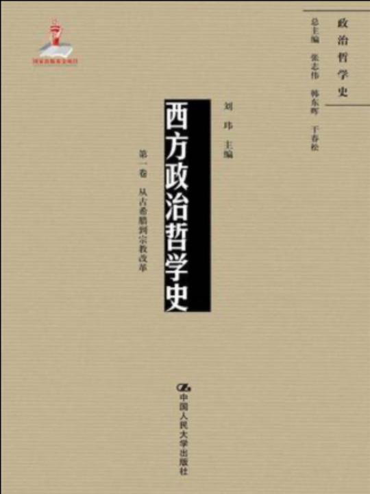 西方政治哲学史(第一卷)