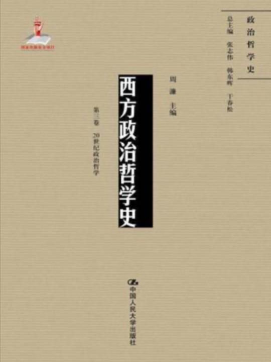 西方政治哲学史(第三卷)