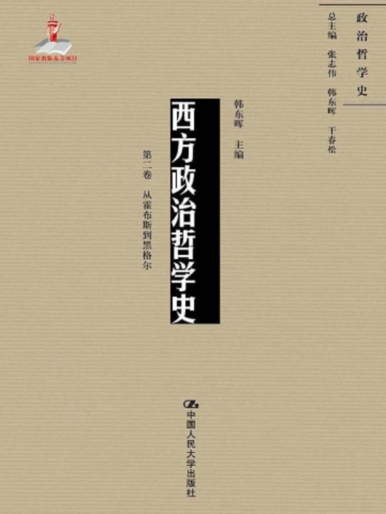 西方政治哲学史(第二卷)