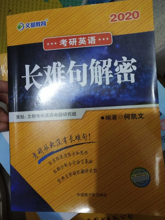 文都教育 2020何凯文长难句+时文精析(套装共2册)