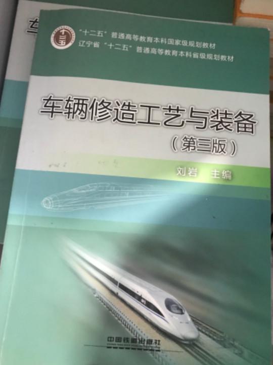 """车辆修造工艺与装备(第三版)——""""十二五""""普通高等教育本科国家级规划教材"""