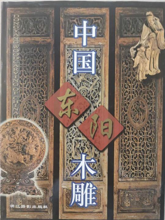中国东阳木雕