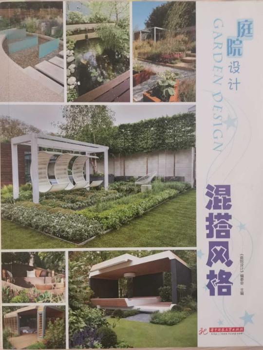 庭院设计:混搭风格(精美的图片,丰富的设计图纸,带你领略不同风格元素完美搭配下的特色庭院)