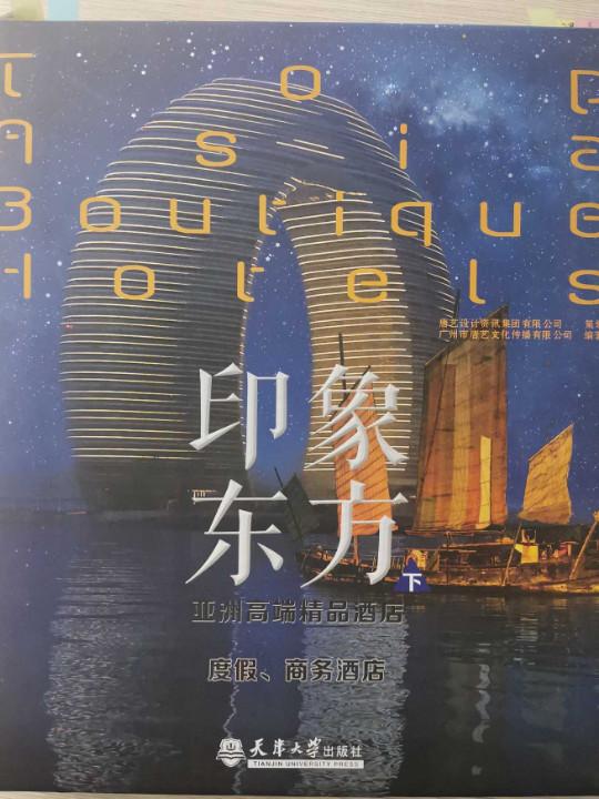 印象东方-亚洲高端精品酒店(上、下)