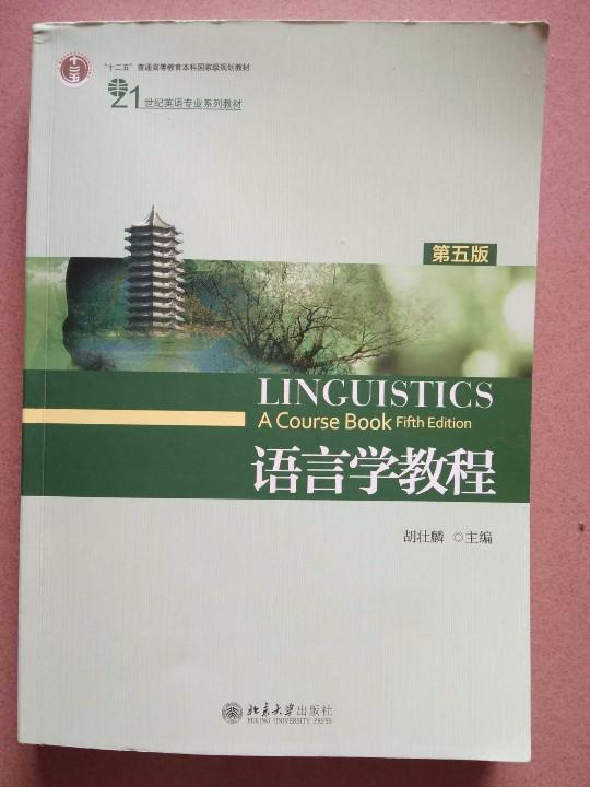 语言学教程(第5版21世纪英语专业系列教材)