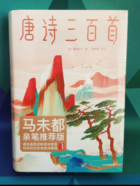 唐诗三百首(作家榜经典文库)