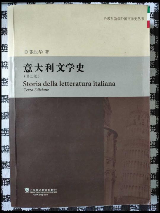 意大利文学史(第3版)
