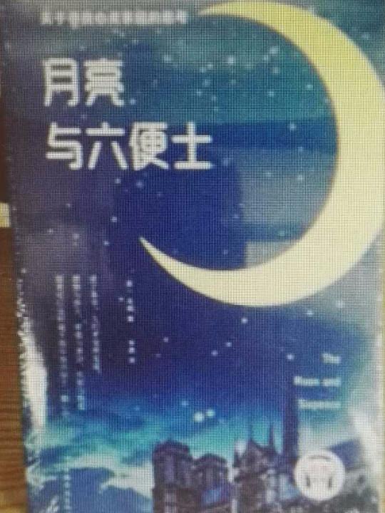 月亮与六便士-买卖二手书,就上旧书街