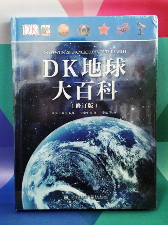 小猛犸童书:DK地球大百科