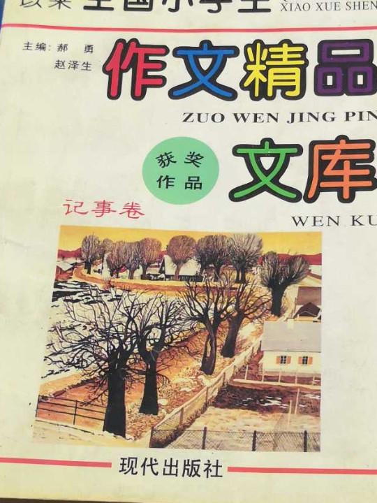建国以来全国小学生作文-记事卷-买卖二手书,就上旧书街