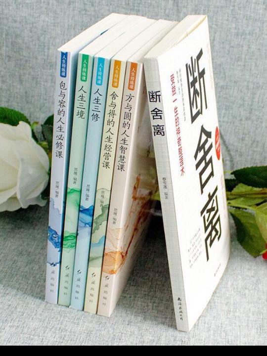 断舍离6本智慧女性幸福的方法励志人生你就是想太多人生三境静心缓解压力的书籍
