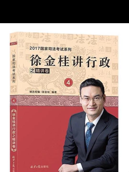 徐金桂讲行政