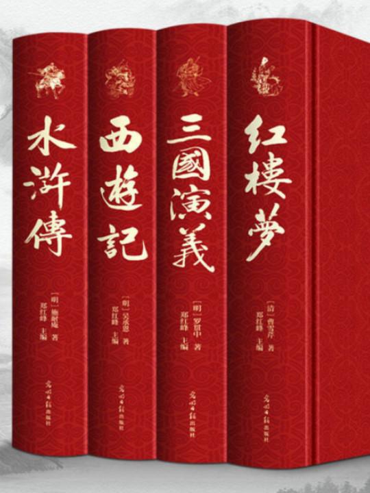 四大名著原著精装皮面三国演义西游记水浒传红楼梦中国古典文学历史小说