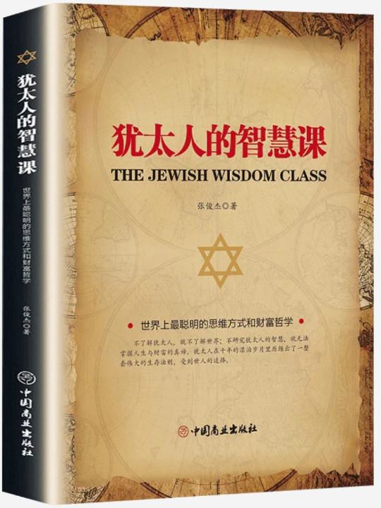 犹太人的智慧课