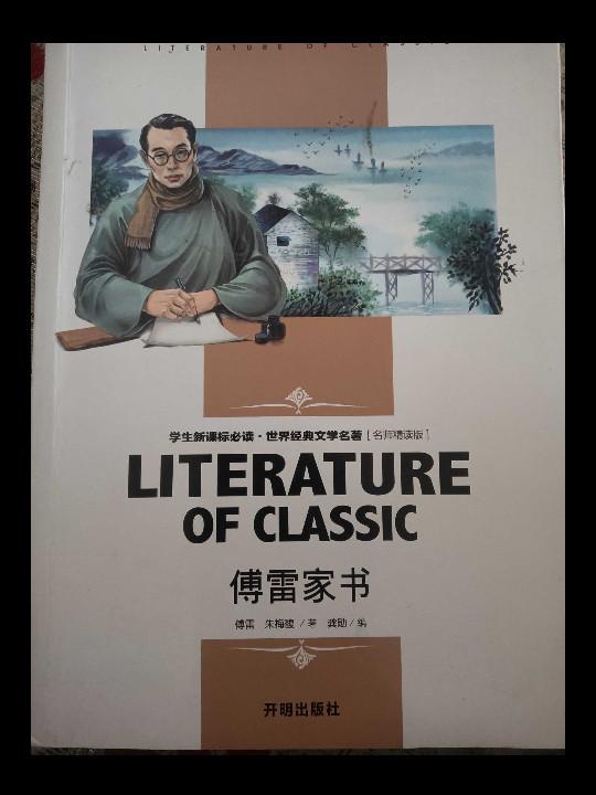 傅雷家书 中小学生新课标课外阅读·世界经典文学名著必读故事书 名师精读版
