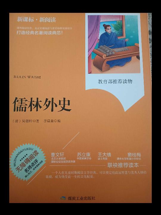 新课标·新阅读:儒林外史