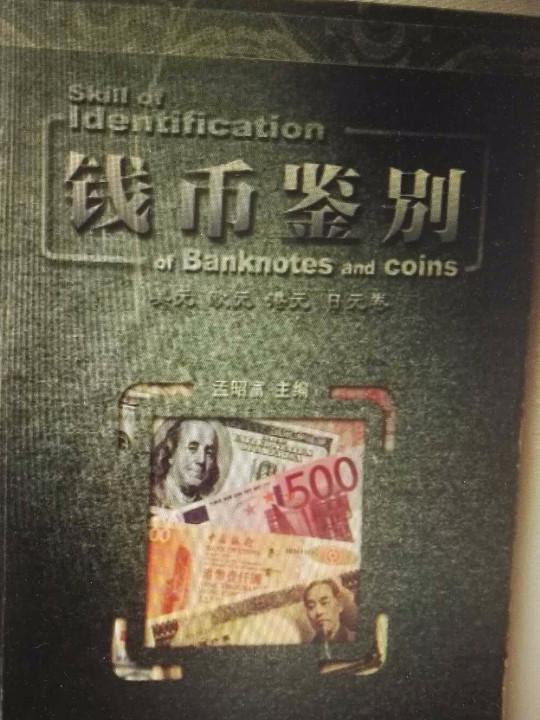 钱币鉴别:美元 欧元 港元 日元卷-买卖二手书,就上旧书街