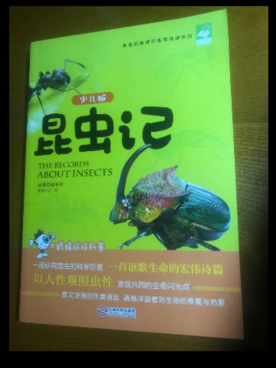 昆虫记-买卖二手书,就上旧书街