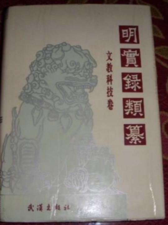 明实录类纂:文教科技卷