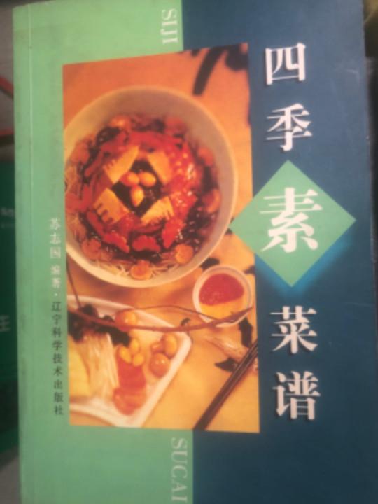 四季素菜谱-买卖二手书,就上旧书街