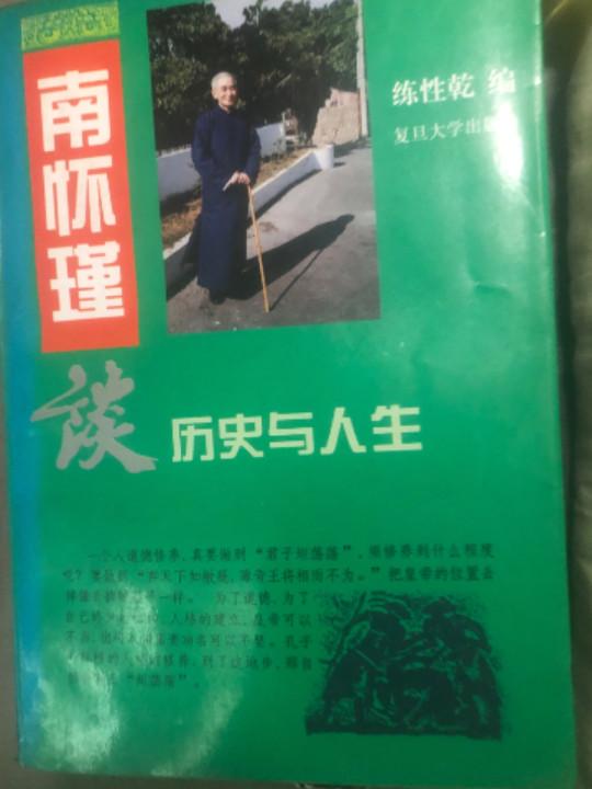 南怀瑾谈历史与人生-买卖二手书,就上旧书街