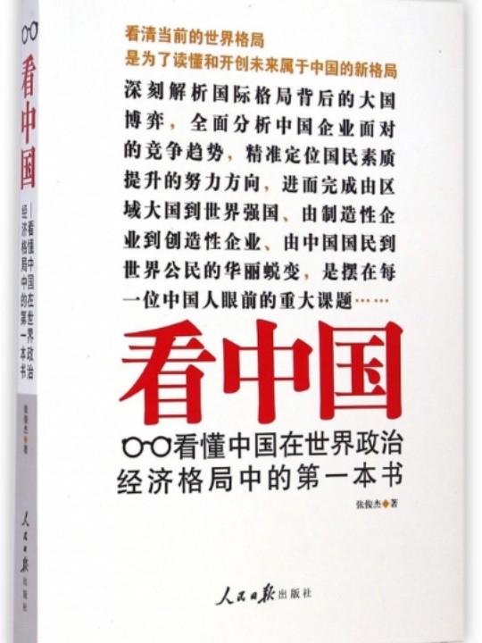 看中国:看懂中国在世界政治经济格局中的第一本书