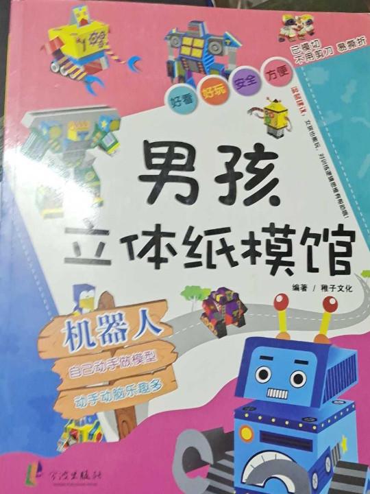 男孩立体纸模馆——机器人