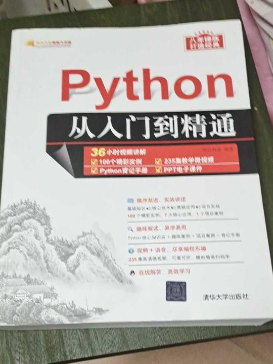 Python从入门到精通