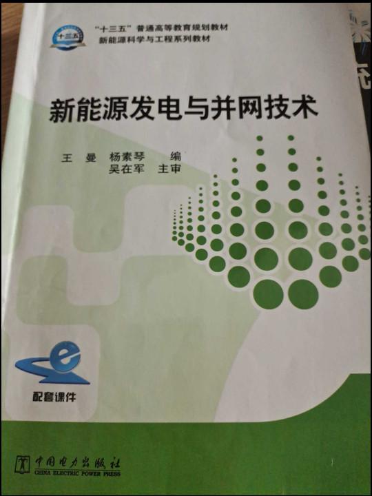 """""""十三五""""普通高等教育规划教材 新能源发电与并网技术"""