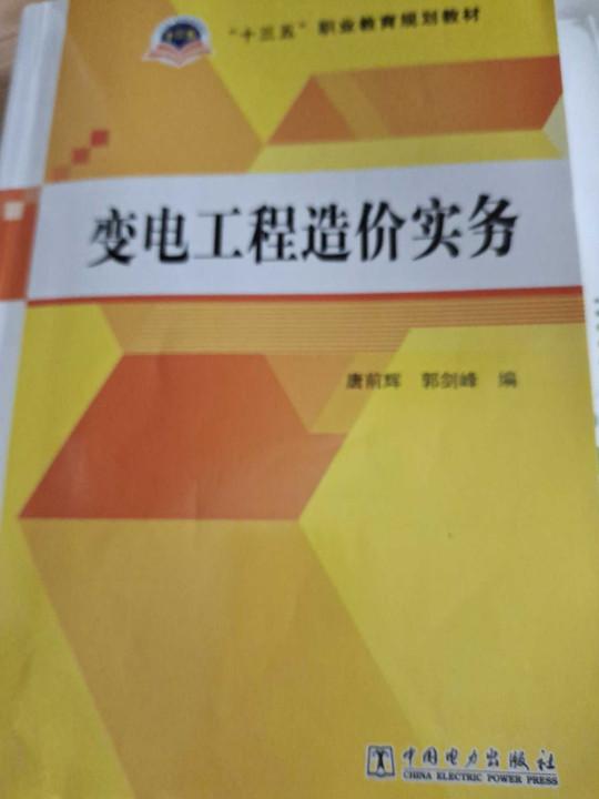 """变电工程造价实务/""""十三五""""职业教育规划教材"""