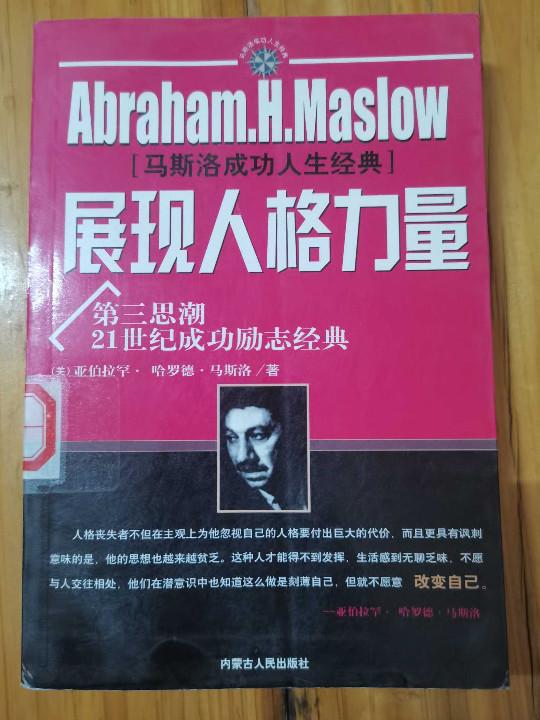 人本管理模式-买卖二手书,就上旧书街