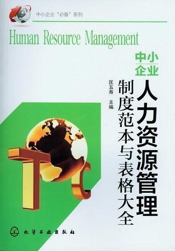 中小企业人力资源管理制度范本与表格大全