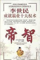 李世民成就霸业十大权术