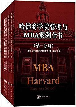 哈佛商学院管理与MBA案例全书-买卖二手书,就上旧书街